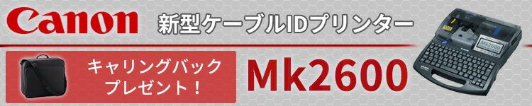 canon製 ケーブルIDプリンター MK2600
