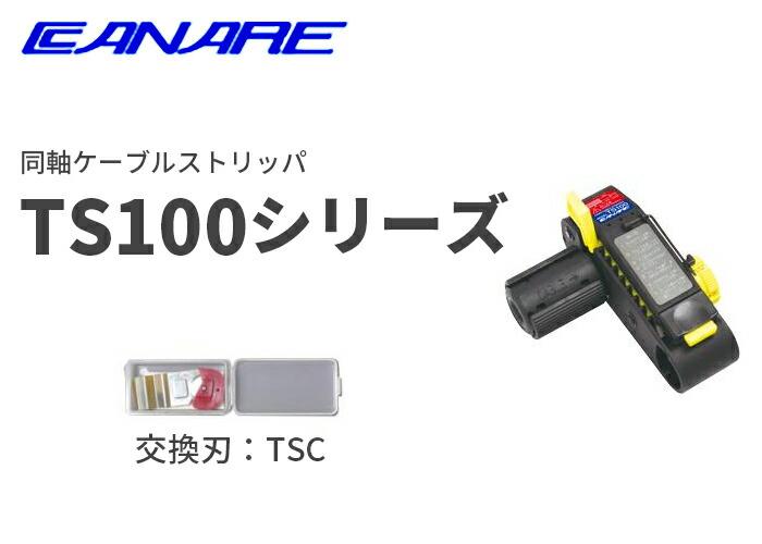 同軸ケーブルストリッパ TS100シリーズ