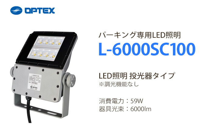 LED照明L-6000SC100
