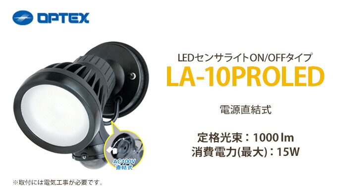 LA-10PROLED