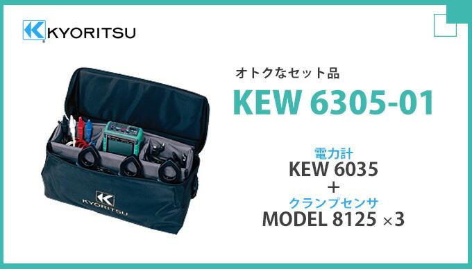 kew6305-01