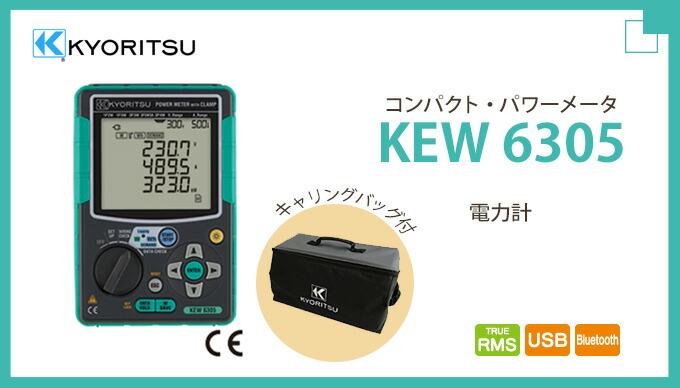 kew6305 共立電気計器