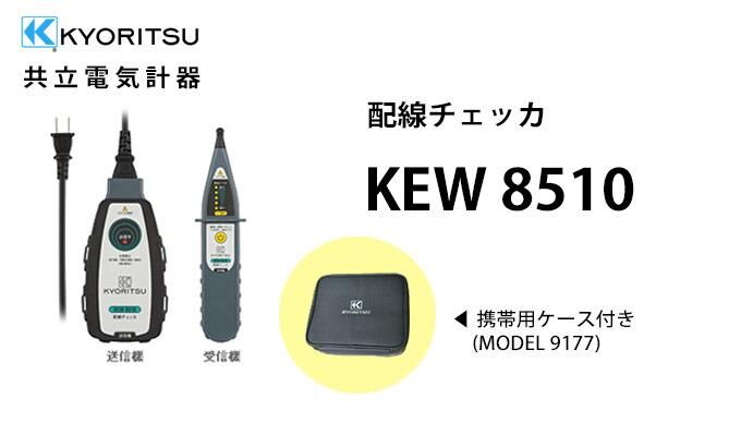 配線チェッカ KEW9188