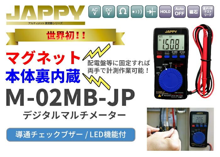 JAPPY 配電盤等につければ両手で計測可能!マグネット付デジタルマルチメータ M-02MB-JP