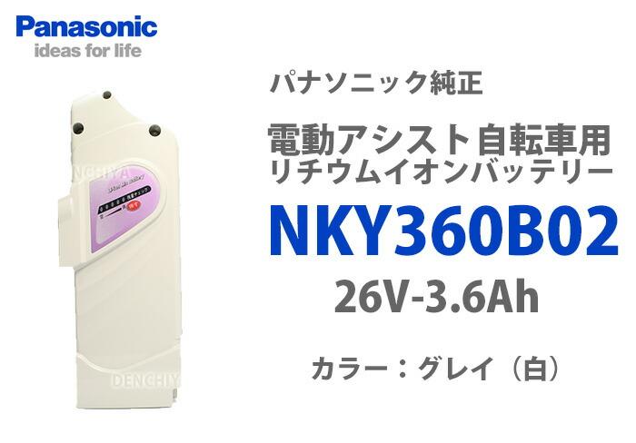 自転車の 電動アシスト自転車 バッテリー 価格 : NKY360B02の特徴