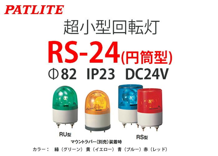 パトライト 超小型 RS-24