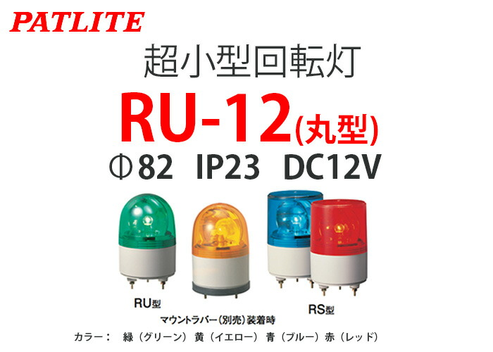 パトライト 超小型 RU-12