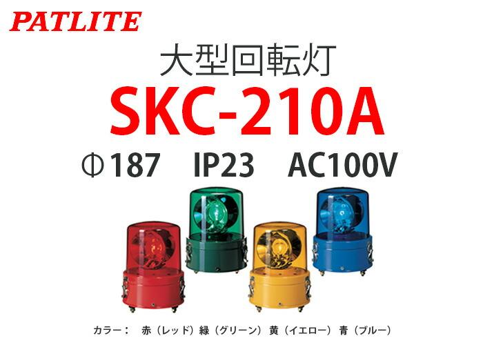 パトライト 大型回転灯 SKC-210A