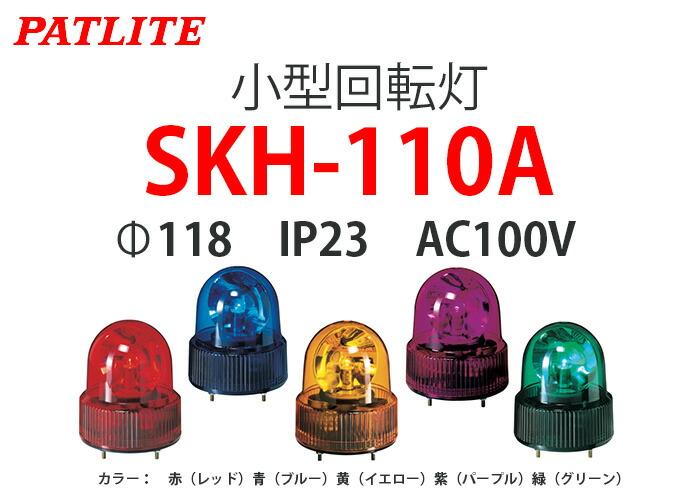 �p�g���C�g ���^��]�� SKH-110A