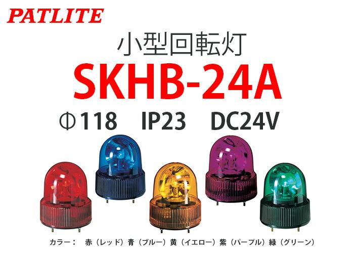 パトライト 小型回転灯 SKHB-24A