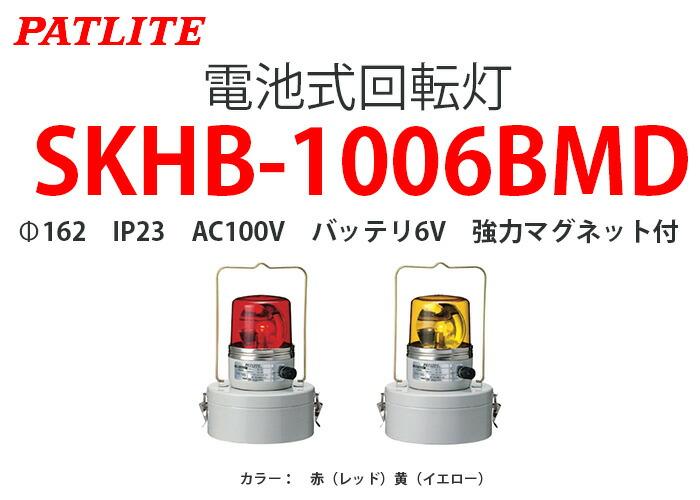 パトライト 電池式回転灯 SKHB-1006BMD
