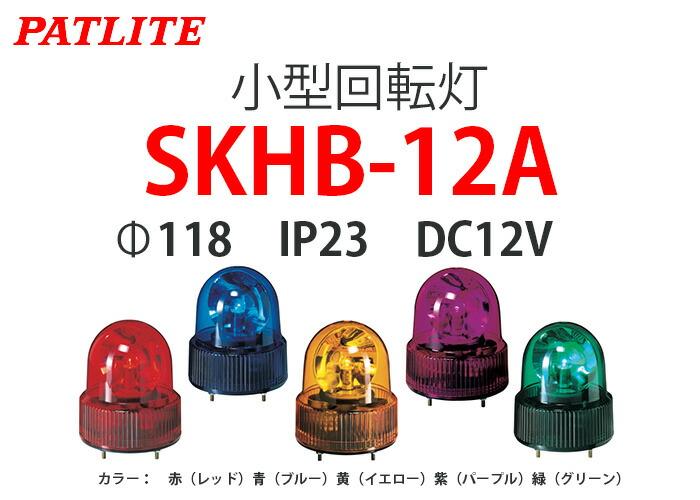 パトライト 小型回転灯 SKHB-12A