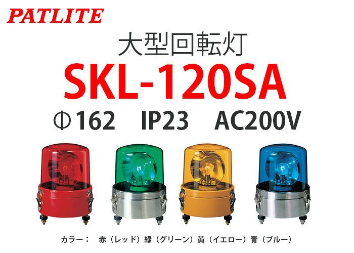 パトライト 大型回転灯 SKL-120SA
