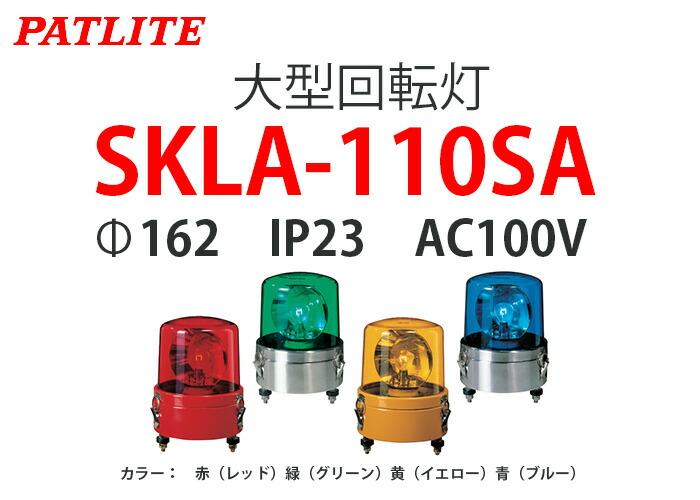 パトライト 大型回転灯 SKLA-110SA
