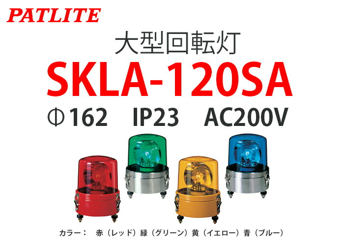 パトライト 大型回転灯 SKLA-120SA