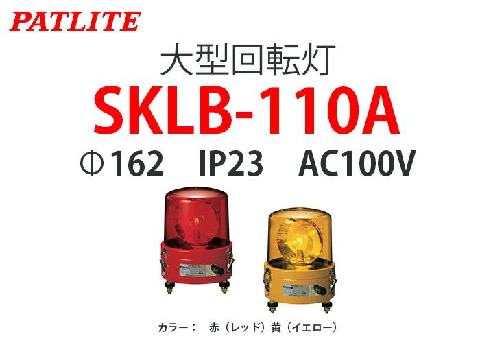 パトライト 大型回転灯 SKLB-110A