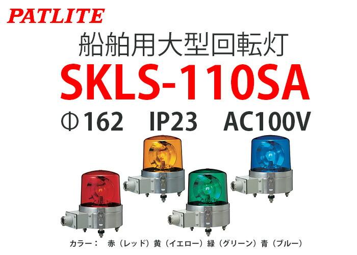 パトライト 船舶用大型回転灯 SKLS-110SA