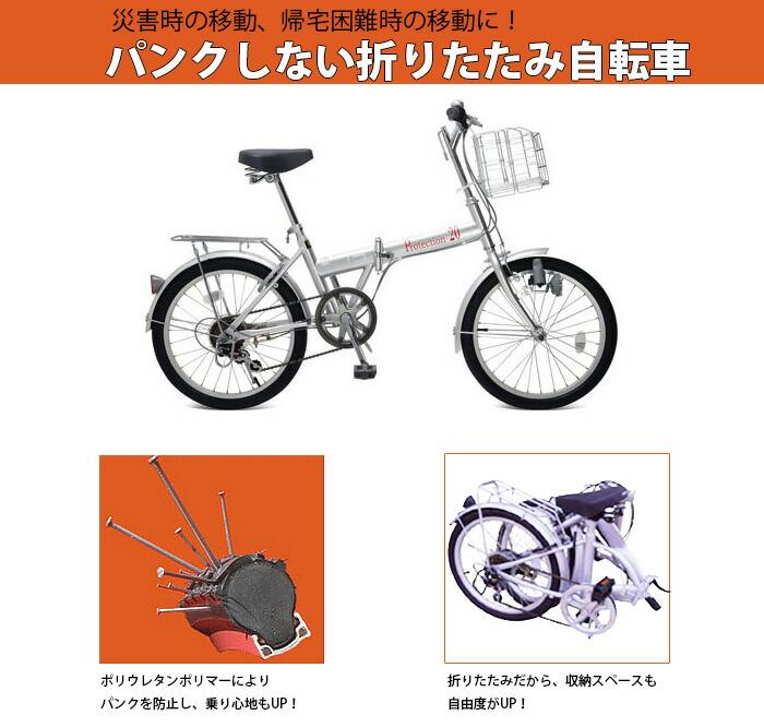 ノーパンクタイヤ折りたたみ自転車