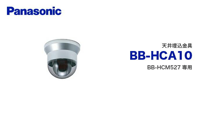 bb-hca10