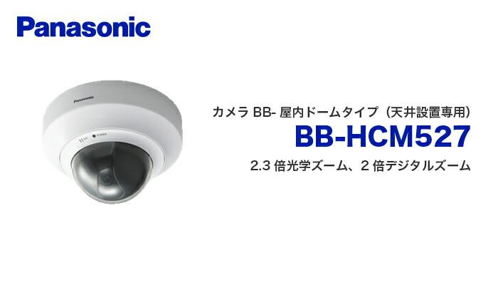 bb-hcm527
