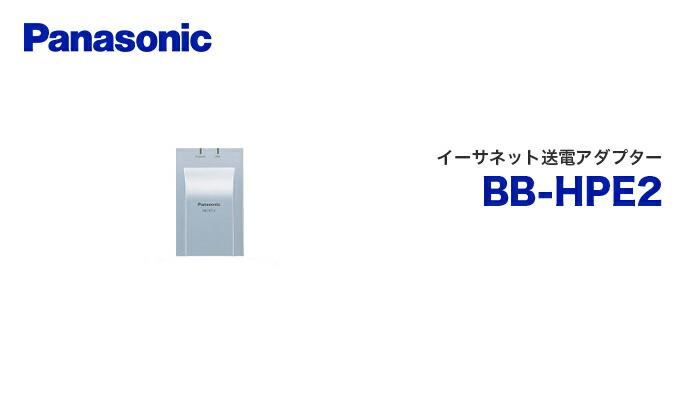 bb-hpe2