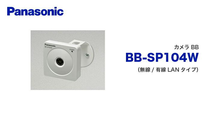 bb-sp104w