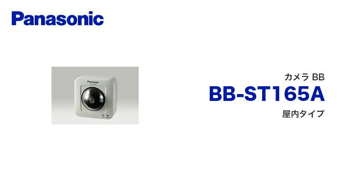 bb-st165a