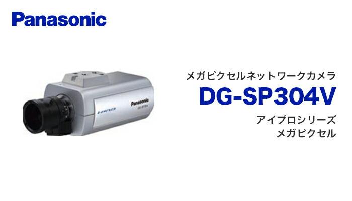 dg-sp304v