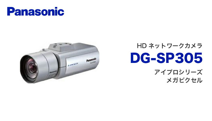 dg-sp305