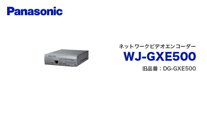 wj-gxe500