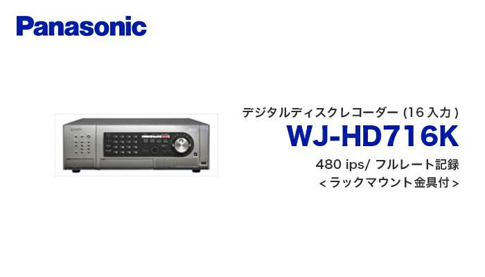 wj-hd716k