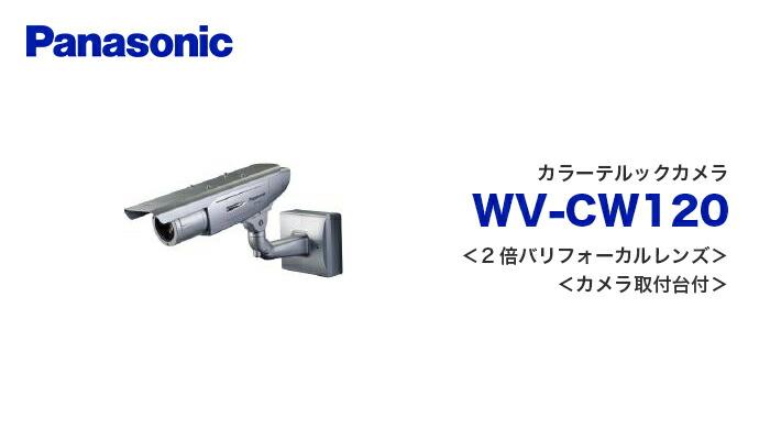 wv-cw120