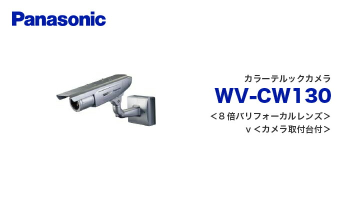 wv-cw130