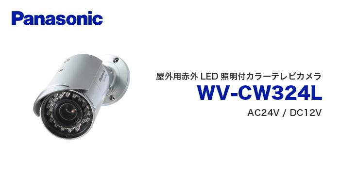 wv-cw324l