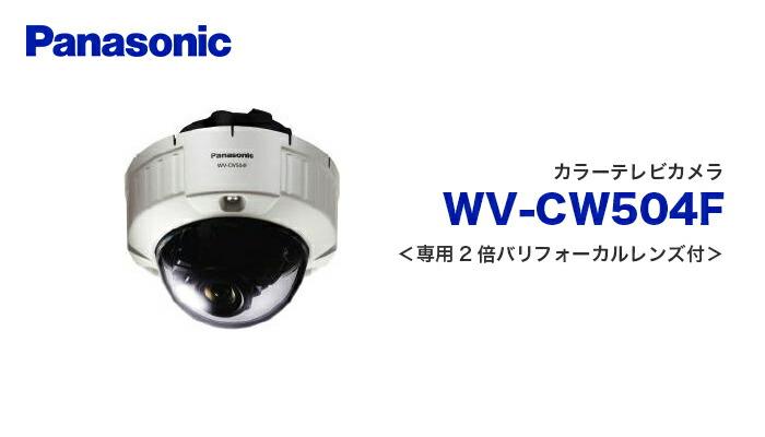 wv-cw504f