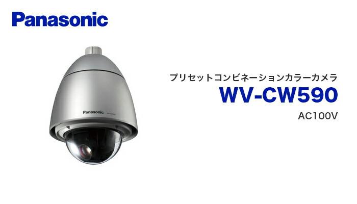 wv-cw590