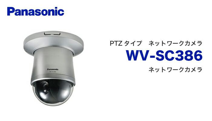 wv-sc386
