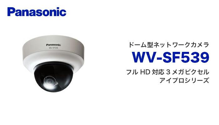 wv-sf539