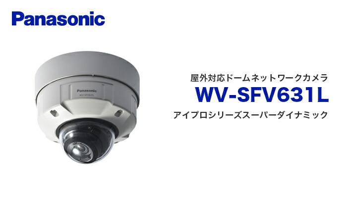 wv-sfv631l