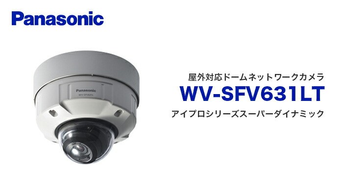 wv-sfv631lt