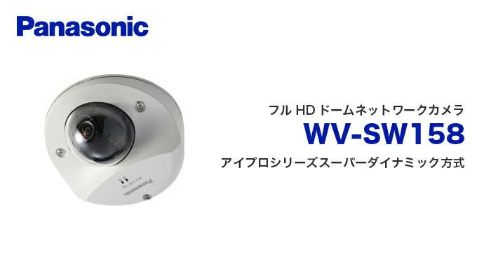 wv-sw158