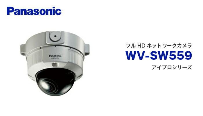 wv-sw559