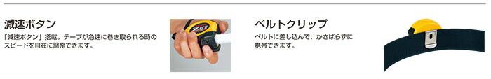減速ボタン/ベルトクリップ