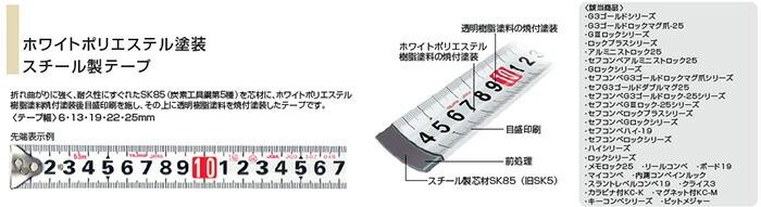 スチール製テープ