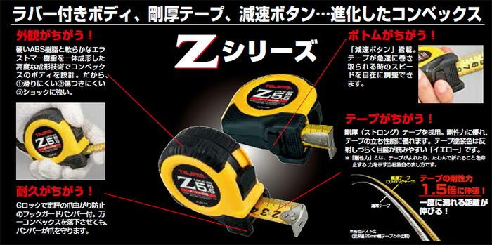 タジマ コンベックス Zシリーズ