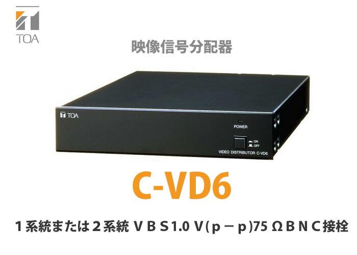 TOA 映像信号分配器 C-VD6