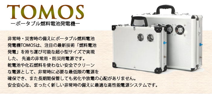 TOMOS ポータブル燃料電池発電機