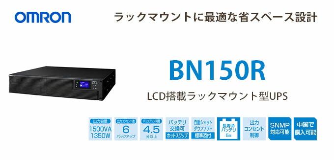 オムロン BN150R