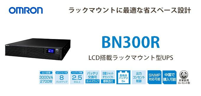 オムロン BN300R
