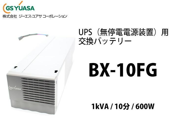 BX-10FG